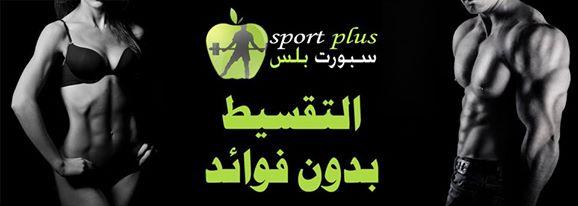 sportplus_3